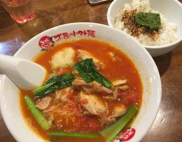 【四ッ谷お散歩デート】外濠公園でお散歩デート♪トマトベースのスープ『太陽のトマト麺』を楽みましょう!