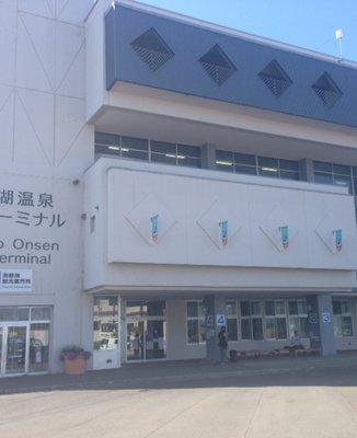 道南バス株式会社 洞爺湖温泉ターミナル