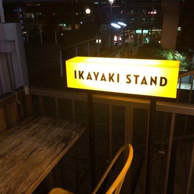 【閉店】IKAYAKI STAND お台場店(イカヤキスタンド)