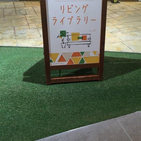 東京ガス 横浜ショールーム
