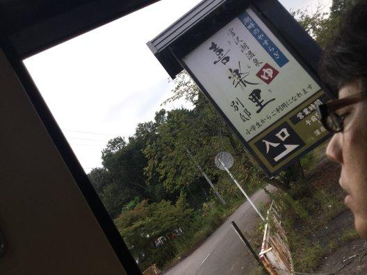 宮沢湖温泉 喜楽里 別邸