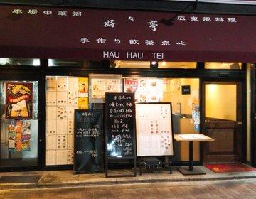 東銀座で深夜になったら行きたい中華料理「好好亭」で小籠包