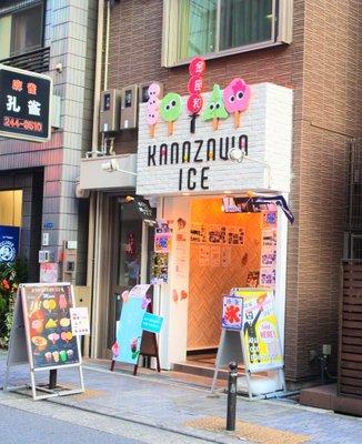 金座和アイス 大阪アメリカ村店
