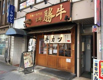 牛カツ専門店〜京都〜勝牛 肉を食べたくなったら迷わずここ!