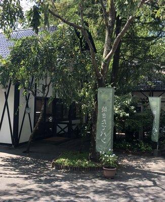 木の花ガルテン オーガニック農園 大山本店
