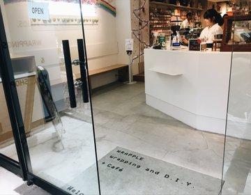 お洒落な空間なカフェに雑貨屋さん??!NYにありそうな白を基調としたお洒落なカフェが渋谷に発見!