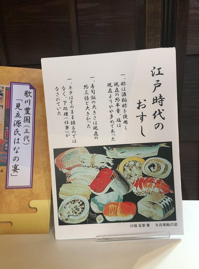 東京商店 ‐両国‐ 江戸NOREN