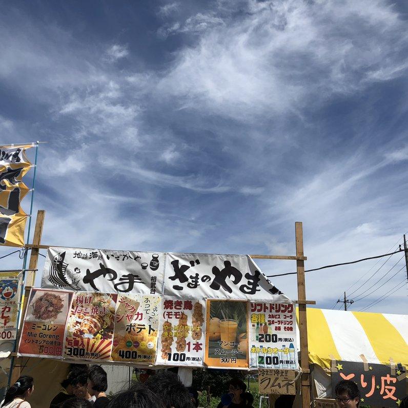 座間市ひまわり畑(神奈川)