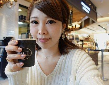 【品川駅でタバコも吸いたいし20分くらい暇なときはここ!】エキュート品川にあるポールでカフェタイム。