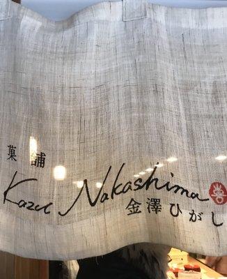 菓舗 カズナカシマ