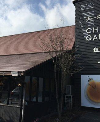 チーズガーデン 塩原珈琲