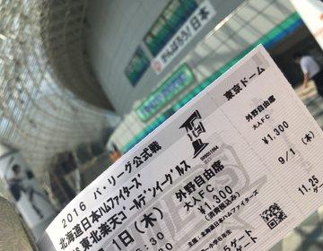 【東京ドームホーム戦がアツい!】札幌在住者が北海道日本ハムファイターズを東京で応援してみた!