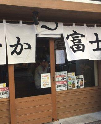 牛かつ専門店 日本橋 富士