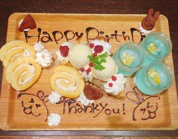 水戸マルイ、かわいすぎるデザートプレートでお誕生日サプライズ♡♡ カフェトラ(CAFETORA)