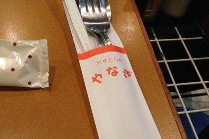 レストランやなぎ