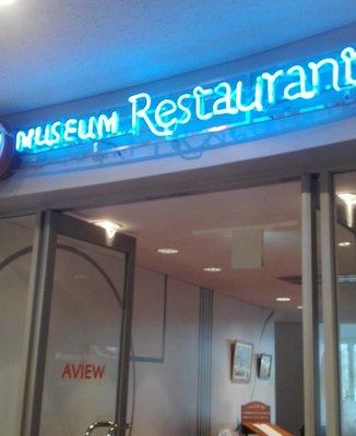 トヨタ博物館ミュージアムレストラン AVIEW