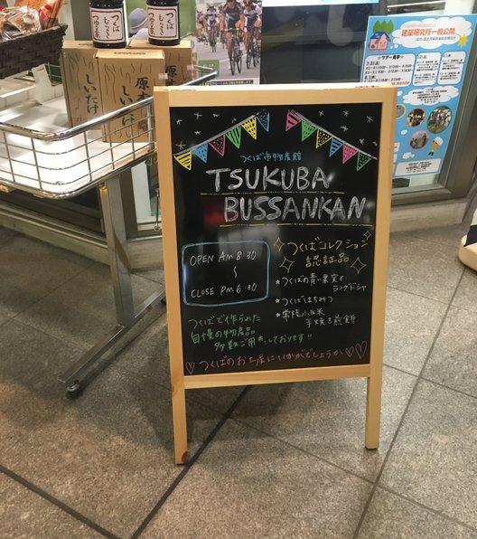 つくば市物産会 Bussankan