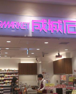 成城石井 アトレヴィ大塚店