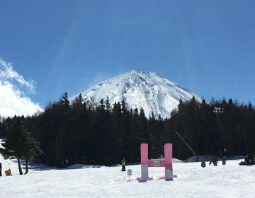 【都内からたったの2時間】富士山を見ながらレンタル込み1万円以下で手ぶらでスキー◎