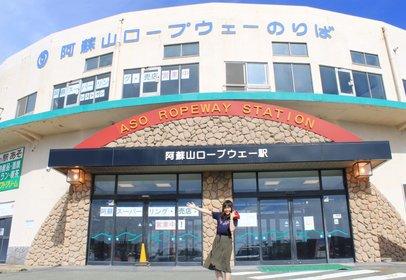 阿蘇山ロープウェー駅