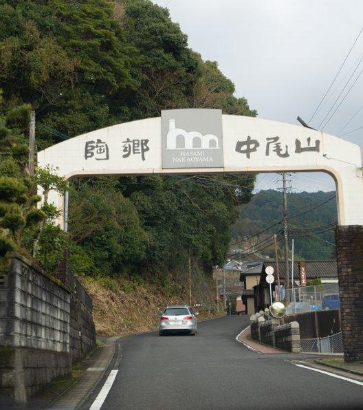 陶郷・中尾山