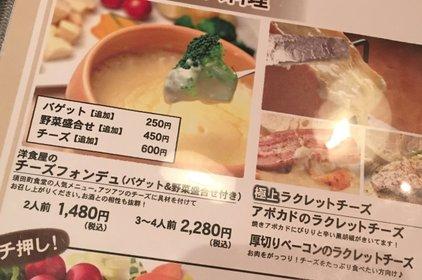 須田町食堂 秋葉原UDX店