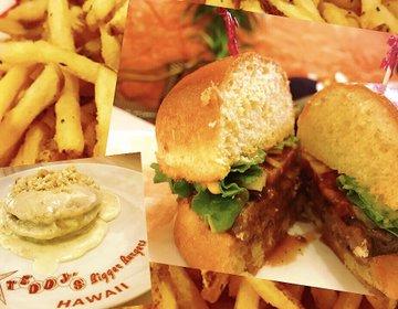 ハワイで1番おいしいハンバーガーが原宿で食べられます!原宿のおすすめハンバーガー&パンケーキ
