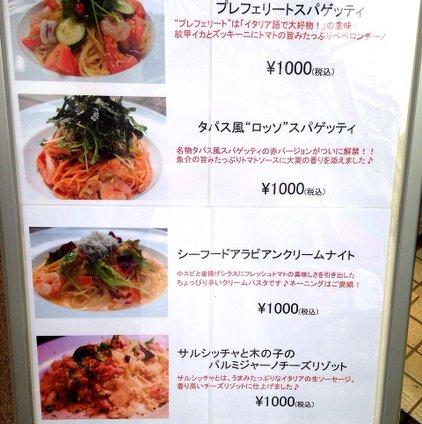 タパス&タパス 学芸大店