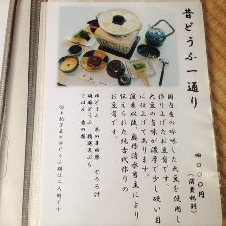 奥丹 清水店