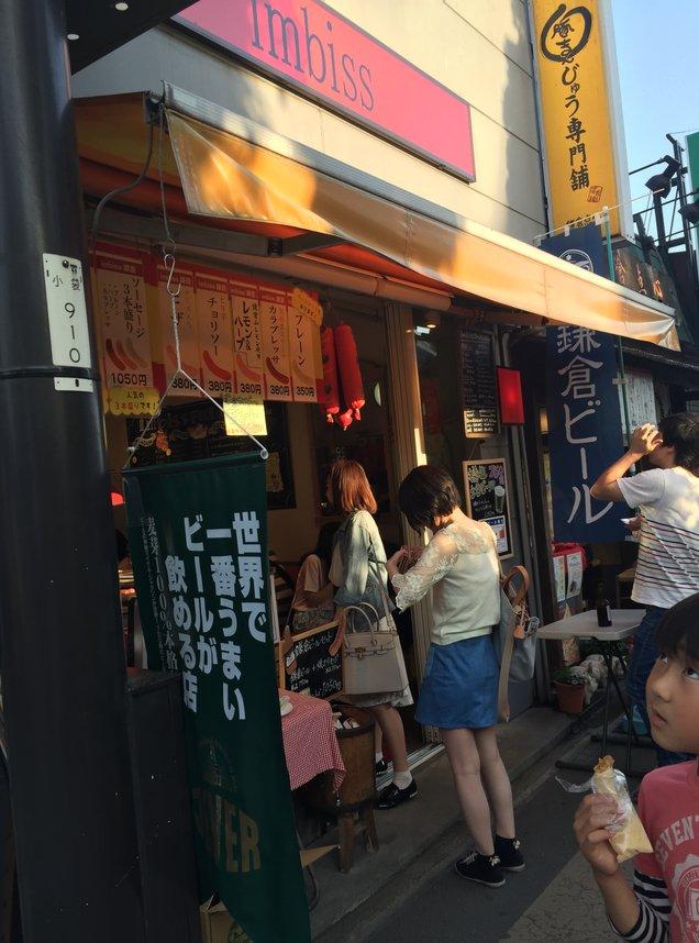 鎌倉 小町通り
