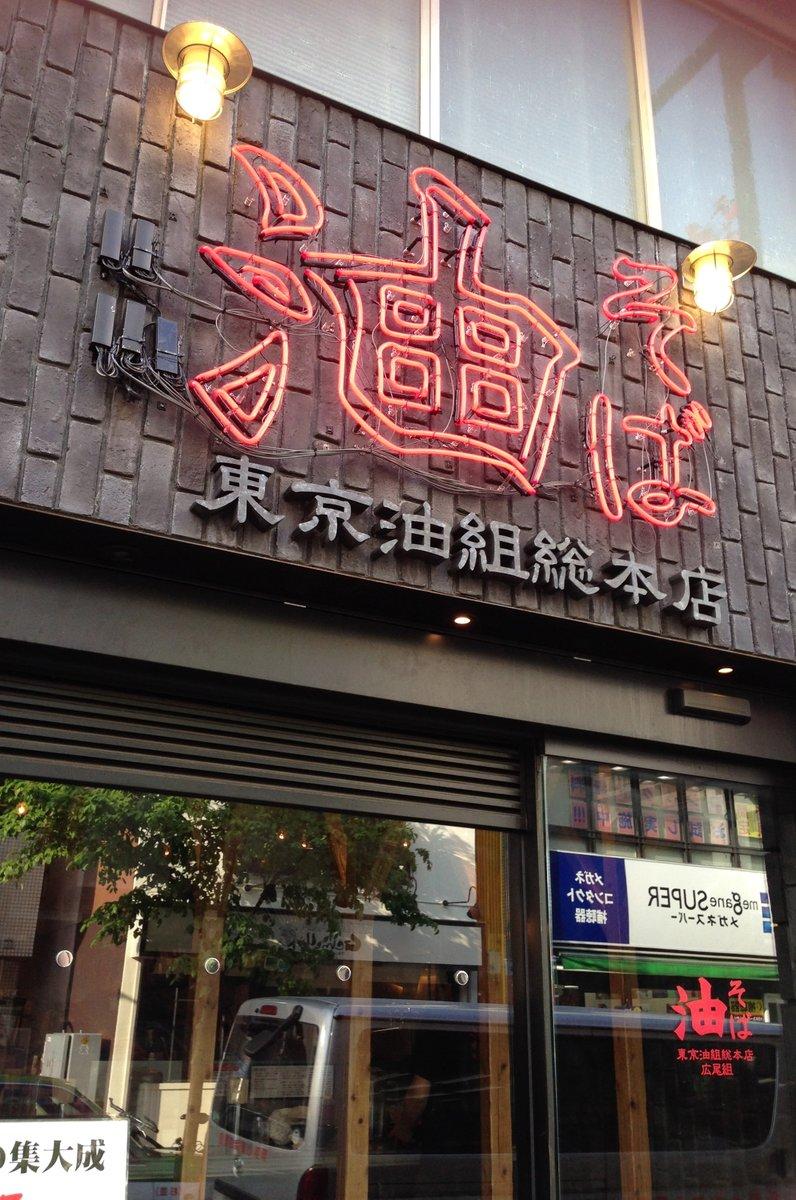 油そば 東京油組総本店 広尾組