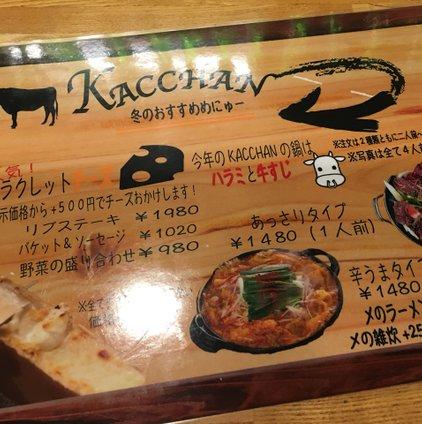 肉バル KACCHAN