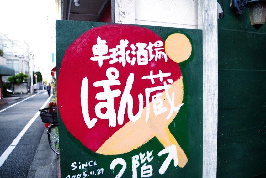 卓球酒場 ぽん蔵 西荻窪店