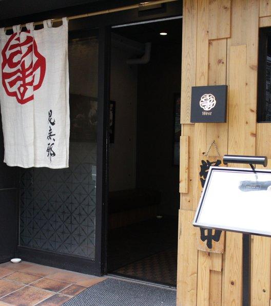 薩摩思無邪 鹿児島中央駅西口店