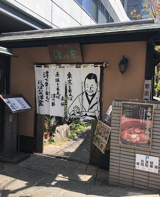 赤坂 津つ井 総本店