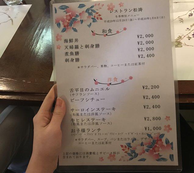 レストラン 松涛