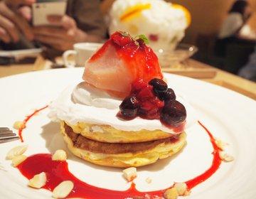 【表参道】wi-fi &電源完備!人気パンケーキも食べられるおすすめカフェ