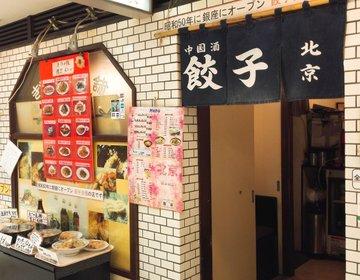 銀座ファイブにはいっている銀座の老舗餃子が食べられる「北京」