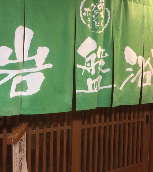 芦原グランドホテル