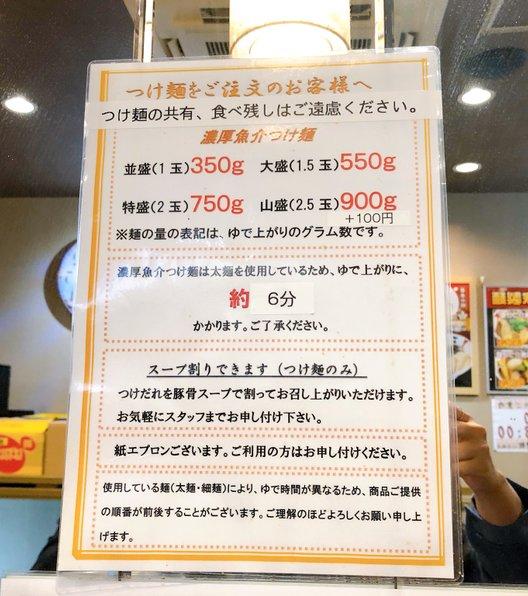 三豊麺 心斎橋店