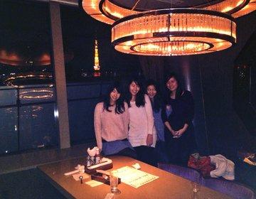 【六本木ヒルズ×ラグジュアリー女子会】オシャレな個室で、美しい東京タワーの夜景を独占!しかも、安い♡