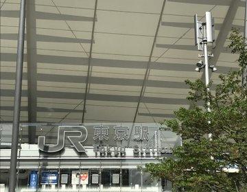 東京駅でプラプラ旅♫ 〜読書好きの休日ライフ〜