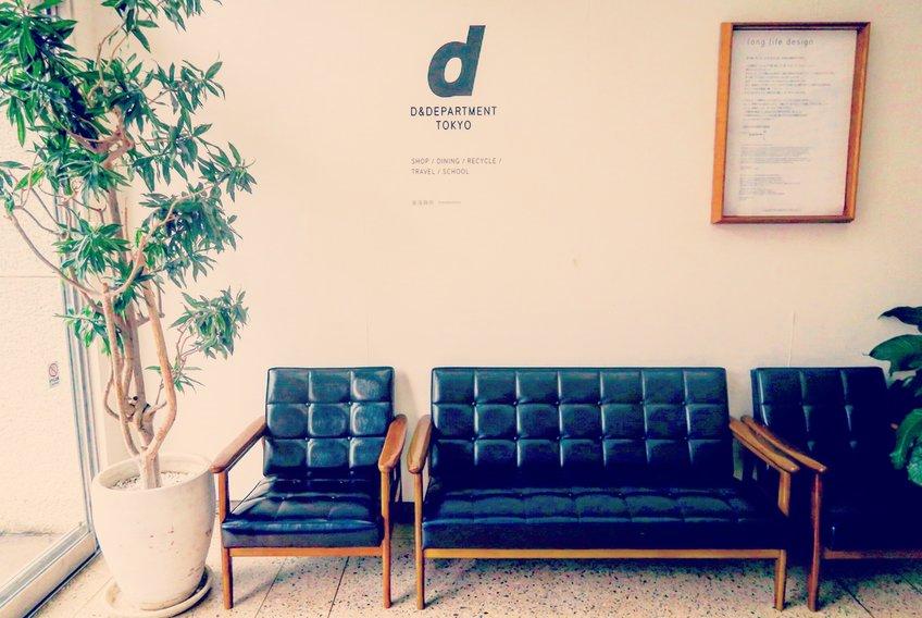 D&DEPARTMENT