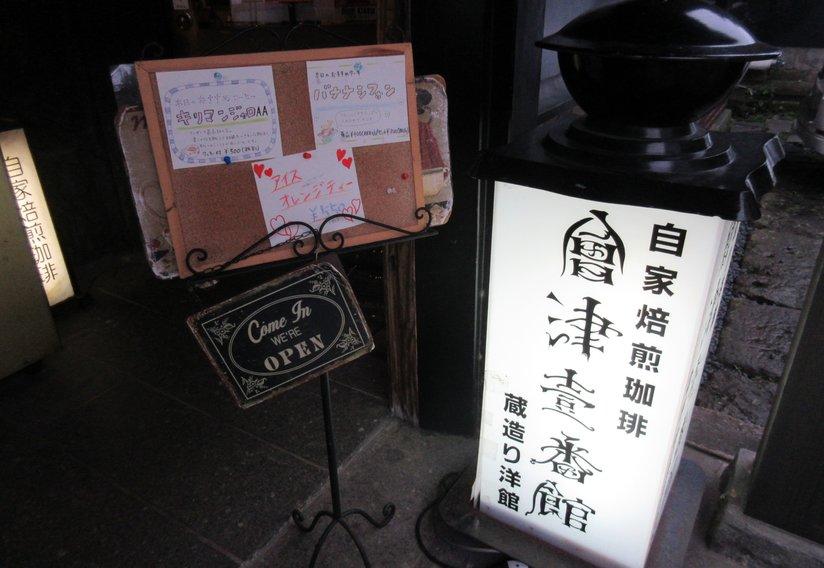 會津壹番館