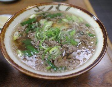 大阪・なんば 芸人たちが愛する「千とせ」の『肉吸い』、洒落から生まれた大阪の伝統の味。