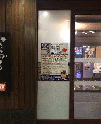 おふろの王様 (大井町店)