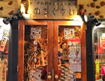 浅草お洒落お勧め居酒屋『ぬちぐすい』浅草寺近くの美味しい沖縄料理店