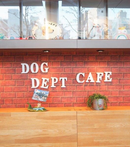 ドッグデプト スカイツリータウン店
