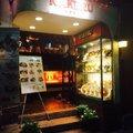 RAKERU 渋谷店