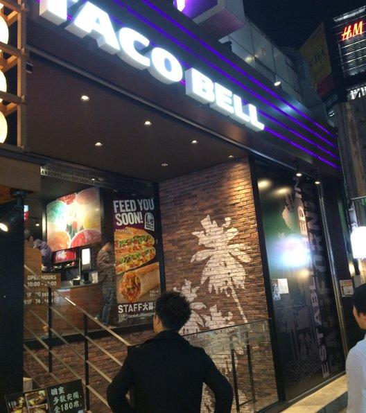 タコ ベル 渋谷道玄坂店